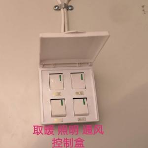 取暖照明通风控制盒